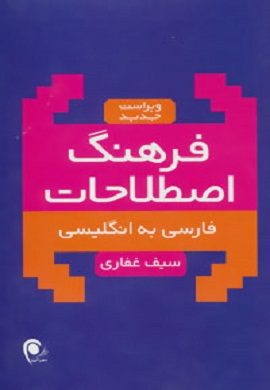 فرهنگ اصطلاحات فارسی به انگلیسی