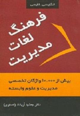 فرهنگ لغات مدیریت (انگلیسی ـ فارسی)