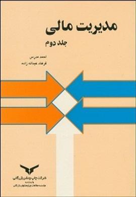 0-مدیریت مالی (جلد دوم)