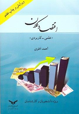 0-اقتصاد کلان (علمی ـ کاربردی)
