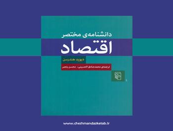 دانشنامه مختصر اقتصاد