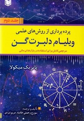 1-پرده برداری از روش های علمی ویلیام دلبرت گان (2 جلدی)