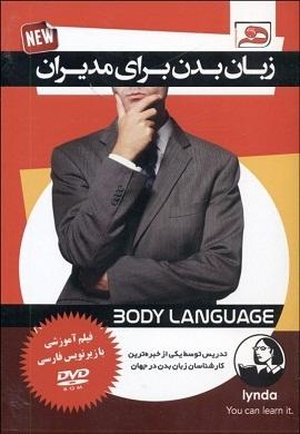 0-زبان بدن برای مدیران (فیلم آموزشی)