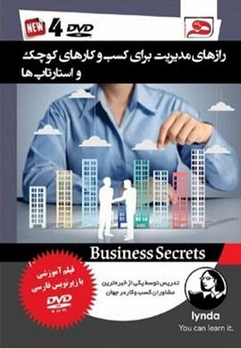 0-رازهای مدیریت برای کسب و کارهای کوچک و استارت آپ ها (فیلم آموزشی)