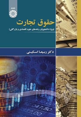 0-حقوق تجارت (ویژه دانشجویان رشته های علوم اقتصادی و بازرگانی)