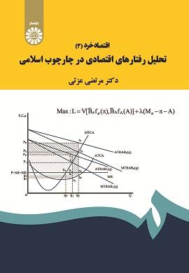 0-اقتصاد خرد (3) : تحلیل رفتارهای اقتصادی در چارچوب اسلامی