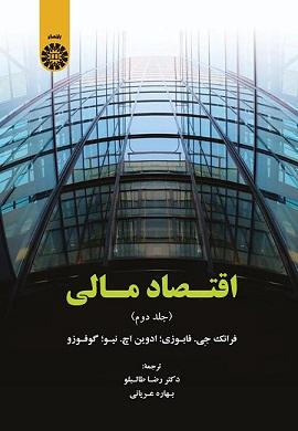 0-اقتصاد مالی (جلد دوم)