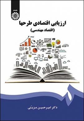 0-ارزیابی اقتصادی طرحها (اقتصاد مهندسی)