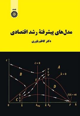 0-مدل های پیشرفته رشد اقتصادی