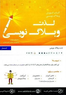 لذت وبلاگ نویسی