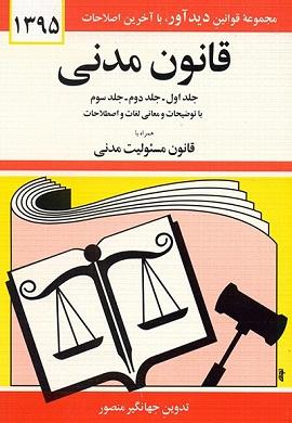 قانون مدنی 1396