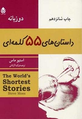 0-داستان های 55 کلمه ای (داستان های کوتاه دو زبانه)