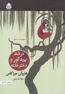 0-درخت بید کور و دختر خفته