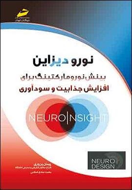 0-نورودیزاین : بینش نورومارکتینگ برای افزایش جذابیت و سودآوری