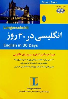 0-انگلیسی در 30 روز (با CD)