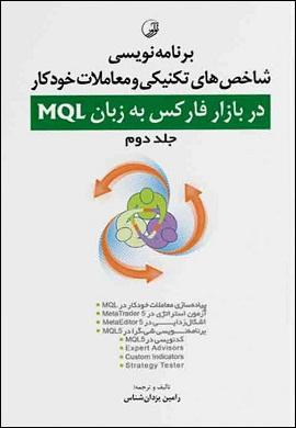 0-برنامه نویسی شاخص های تکنیکی و معاملات خودکار در بازار فارکس به زبان MQL جلد دوم