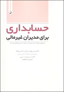 حسابداری برای مدیران غیر مالی