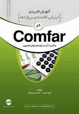 آموزش کاربردی ارزیابی اقتصادی پروژه ها در Comfar