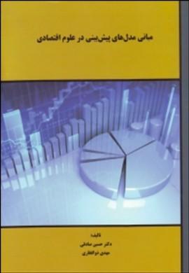 0-مبانی مدلهای پیش بینی در علوم اقتصادی