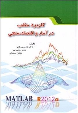 0-کاربرد متلب در آمار و اقتصاد سنجی