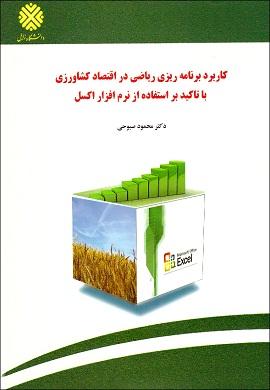 کاربرد برنامه ریزی ریاضی در اقتصاد کشاورزی با تاکید بر اکسل