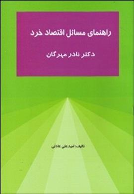 0-راهنمای مسائل اقتصاد خرد دکتر نادر مهرگان