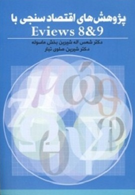 0-پژوهش های اقتصاد سنجی با Eviews 8&9