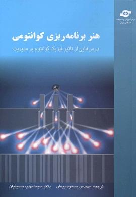 0-هنر برنامه ریزی کوانتومی: درس های از تاثیر فیزیک کوانتوم بر مدیریت