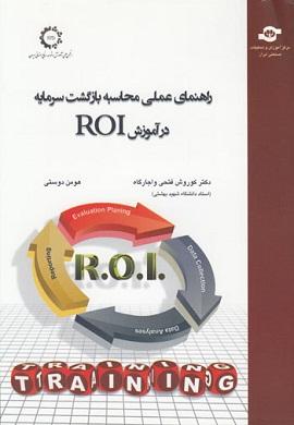 0-راهنمای عملی محاسبه بازگشت سرمایه در آموزش ROI