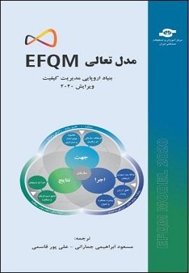 0-مدل تعالی EFQM ویرایش 2020