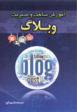 0-آموزش ساخت و مدیریت وبلاگ