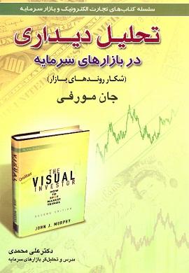 0-تحلیل دیداری در بازارهای سرمایه (شکار روندهای بازار)