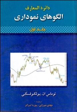 0-دائره المعارف الگوهای نموداری (2 جلدی)