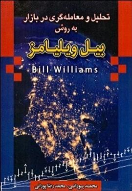 0-تحلیل و معامله گری در بازار به روش بیل ویلیامز