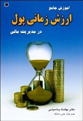 0-آموزش جامع ارزش زمانی پول در مدیریت مالی