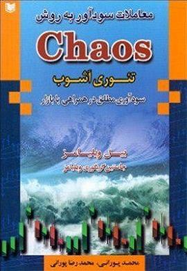 0-معاملات سودآور به روش تئوری آشوب (Chaos)