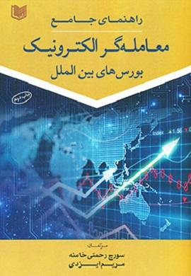 0-راهنمای جامع معامله گر الکترونیک بورس های بین الملل