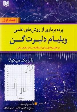 0-پرده برداری از روش های علمی ویلیام دلبرت گان (2 جلدی)