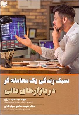 0-سبک زندگی یک معامله گر در بازارهای مالی