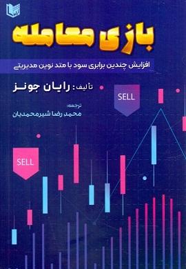 0-بازی معامله : افزایش چندین برابری سود با متد نوین مدیریتی