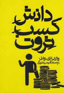 0-دانش کسب ثروت