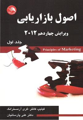 0-اصول بازاریابی - جلد اول (ویرایش 14)