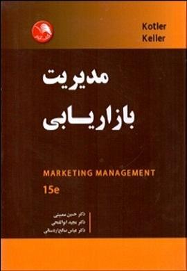 0-مدیریت بازاریابی