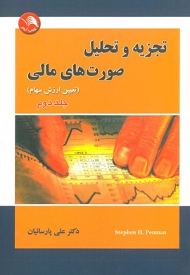 0-تجزیه و تحلیل صورت های مالی (تعیین ارزش سهام) جلد دوم