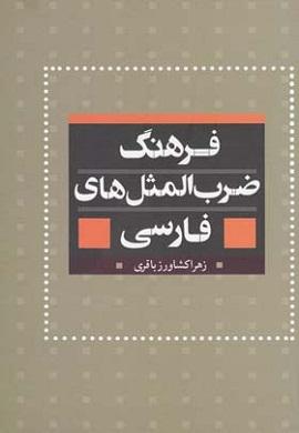فرهنگ ضرب المثلهای فارسی
