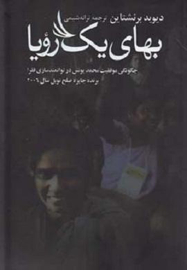 0-بهای یک رویا : چگونگی موفقیت محمد یونس در توانمندسازی فقرا