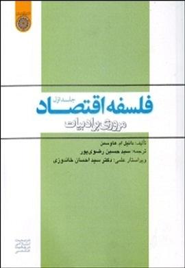 0-فلسفه اقتصاد، مروری بر ادبیات (جلد اول)