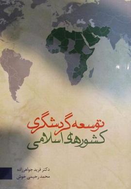 0-توسعه گردشگری کشورهای اسلامی