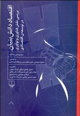 0-اقتصاد دانش بنیان : بررسی نقش فناوری و نوآوری در توسعه اقتصادی (مجموعه مقالات)