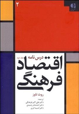 0-درس نامه اقتصاد فرهنگی (جلد دوم)